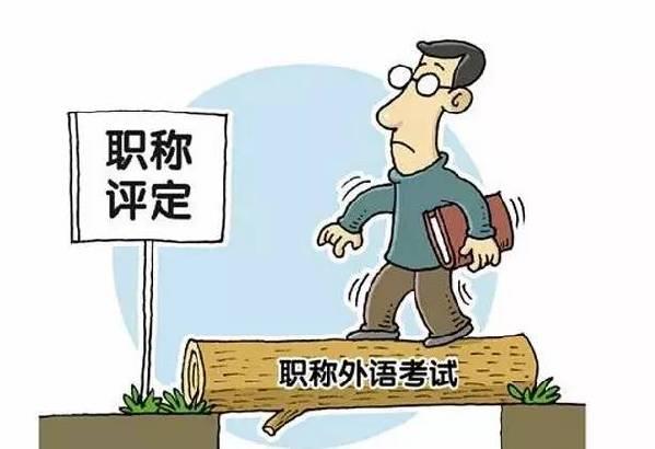 河北:想升职加薪 这些职称考试最靠谱