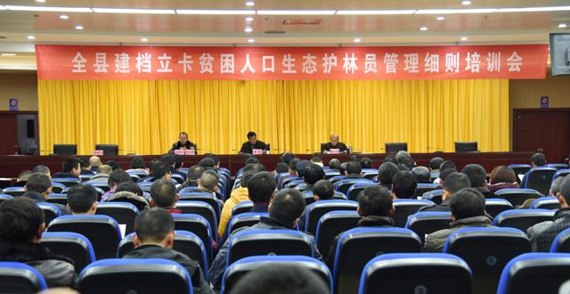 霍邱县召开建档立卡贫困人口生态护林管理细则培训会