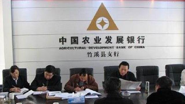 农发行本溪县支行加强财务管理迎接决算工作