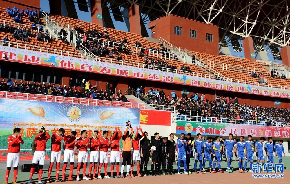 拉萨举办首届足球邀请赛