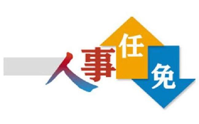 怒江州人大常委会通过一批人事任免人员名单