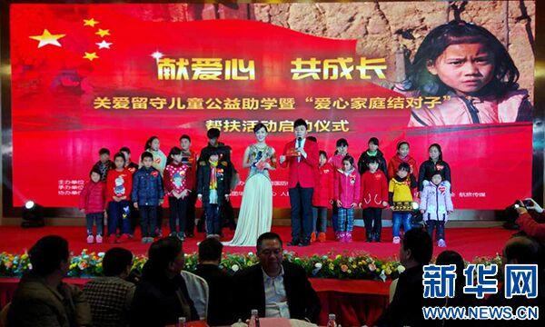 关爱留守儿童公益助学活动在郑州启动