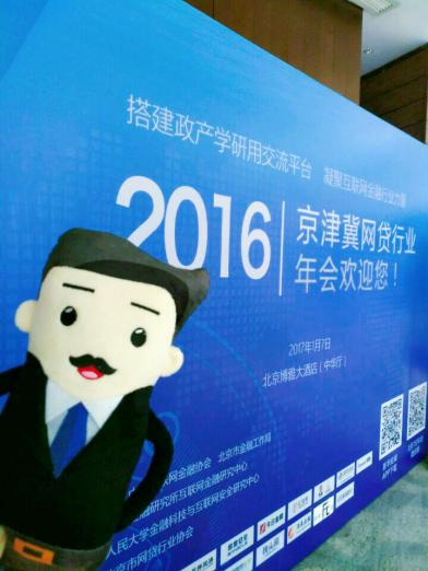 网贷行业2016年会 砖头网获得《2016年互联网金融最佳企业奖