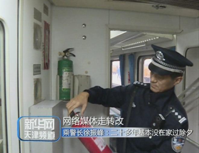 【网络媒体走转改】乘警长徐振峰:二十多年基本没在家过除夕