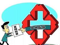 """云南年内有望实现医保全国""""漫游"""""""