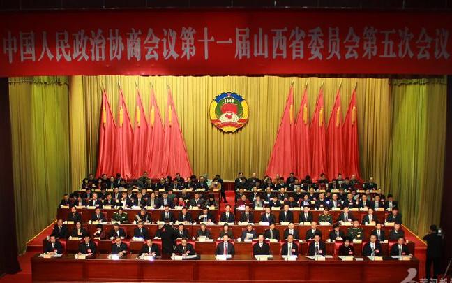 政协第十一届山西省委员会第五次会议政治决议