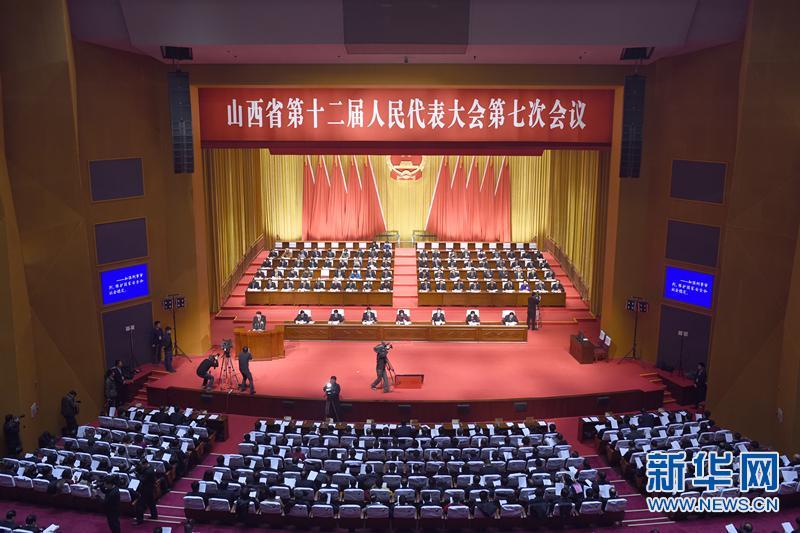山西省第十二届人民代表大会第七次会议第三次全体会议举行