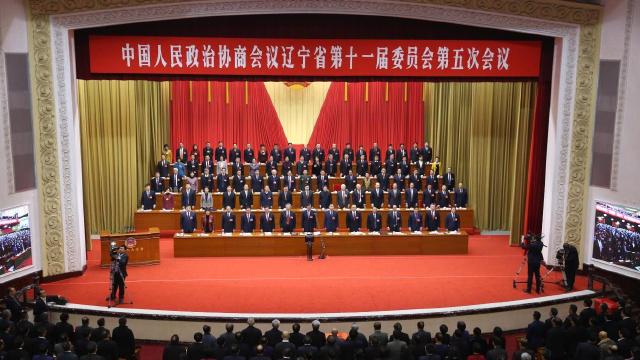 政协辽宁省第十一届委员会第五次会议闭幕