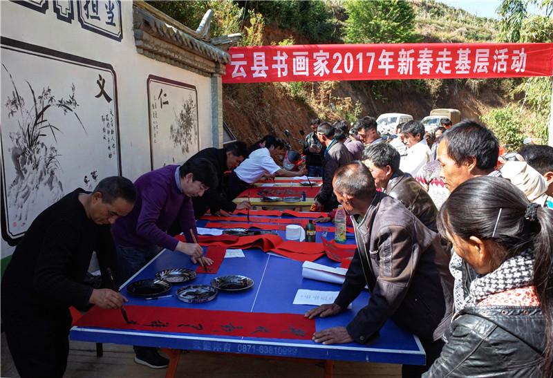 云县组织书画家为群众写春联送祝福