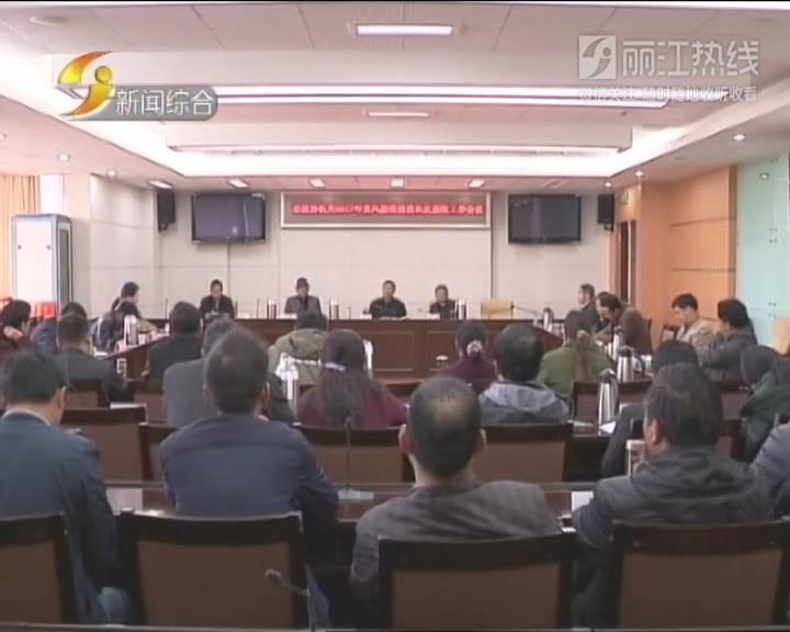 丽江市政协机关召开2017年度党风廉政建设和反腐败工作会议