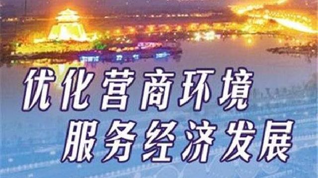 辽宁省政协举行全省优化营商环境建设年情况通报会
