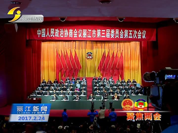 丽江市政协三届五次会议隆重开幕