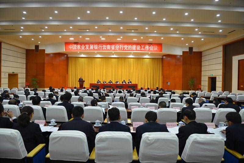 农发行云南省分行召开党的建设工作会议