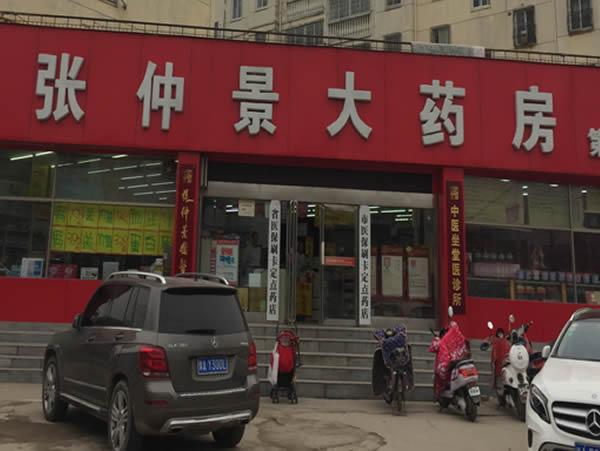 河南张仲景大药房股份有限公司郑州第六大街店