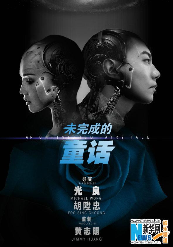光良圆梦电影《未完成的童话》 首次担任导演打造处女作