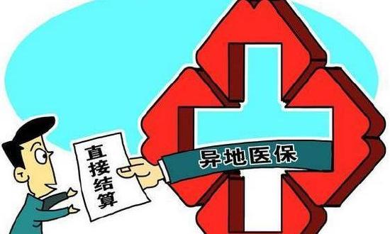 青海省本月起启动医保异地即时结算