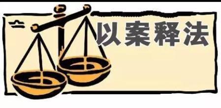 河南省确立构建以案释法制度 增强法治宣传效果