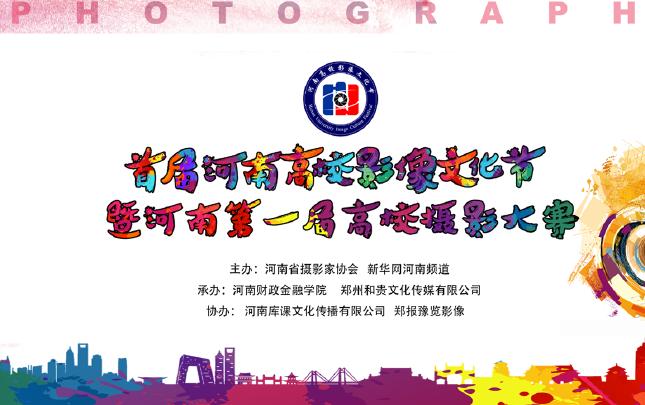 首届河南高校影像文化节暨河南第一届高校摄影大赛3月31日启动