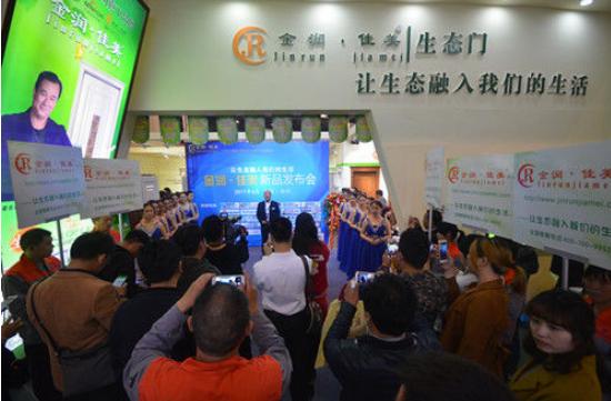 (信息)金润佳美新品发布会在郑州国际会展中心举行