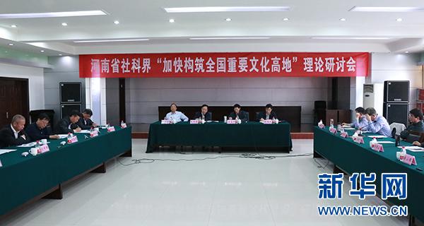 河南省社科界召开 加快构筑全国重要文化高地 理论研讨会