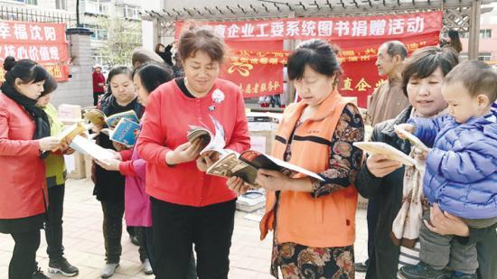 驻沈中省直企业向社区捐献3万余册图书