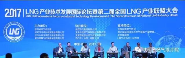 2017LNG产业技术国际论坛暨第二届全国LNG产业联盟大会在西安落幕