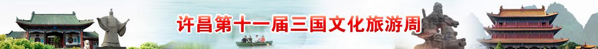 许昌第十一届三国文化旅游周