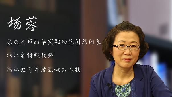 """杨蓉:幼儿园应该给孩子""""成长的尊严"""""""