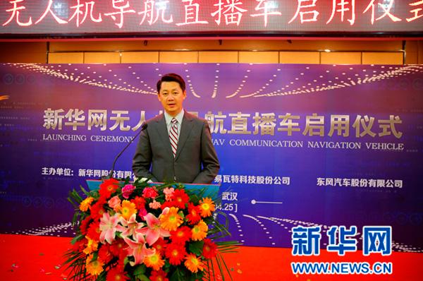 刘宏伟:新华网无人机导航直播车助力媒体融合