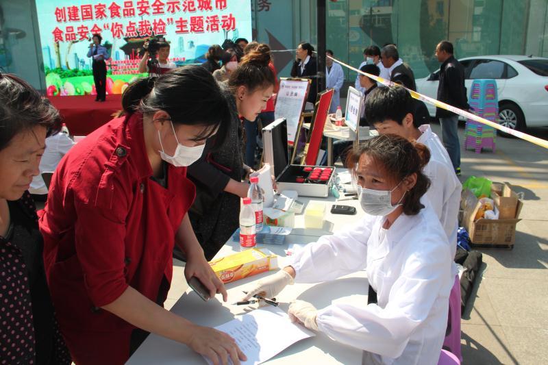 """沈阳市食药监局举办食品安全""""你点我检""""活动"""