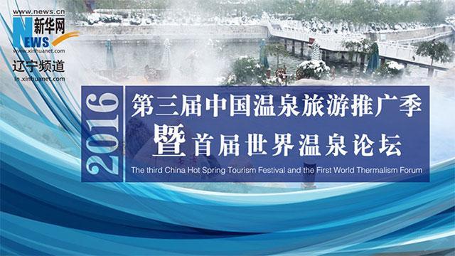 首届世界温泉论坛在鲅鱼圈举行