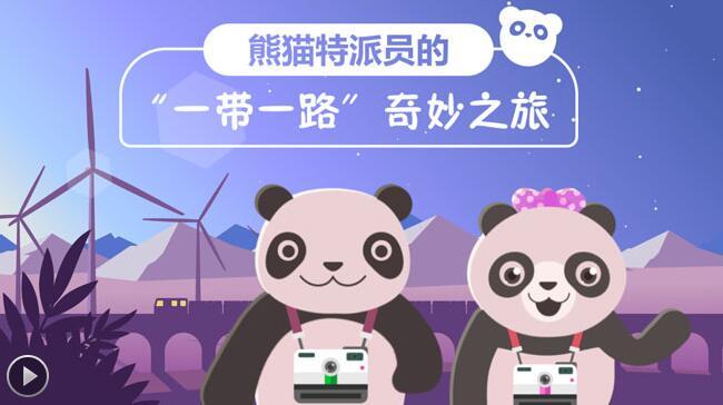 """熊猫特派员的""""一带一路""""奇妙之旅"""