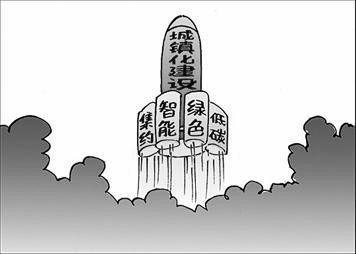 新型城镇化建设高峰论坛将于6月2日在西安举办