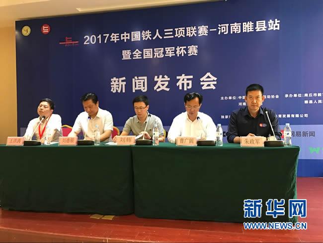 2017年中国铁人三项联赛睢县站20日开赛