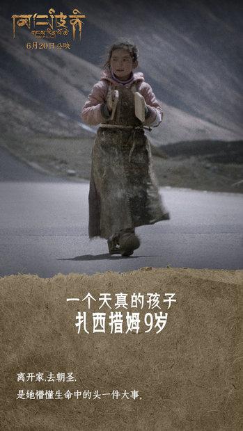 《冈仁波齐》先导预告 关于朝圣旅程和电影梦