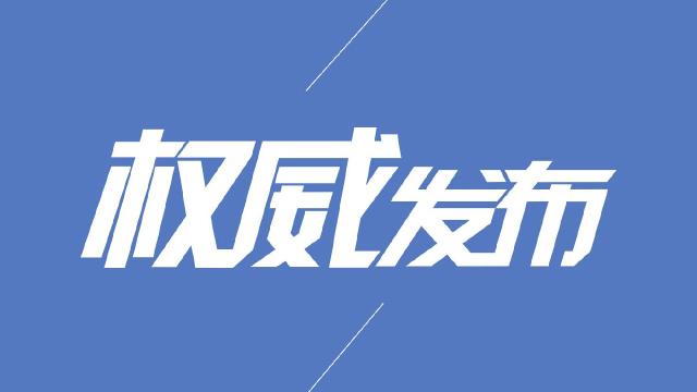 廖建宇同志任辽宁省委委员、常委和省纪委书记