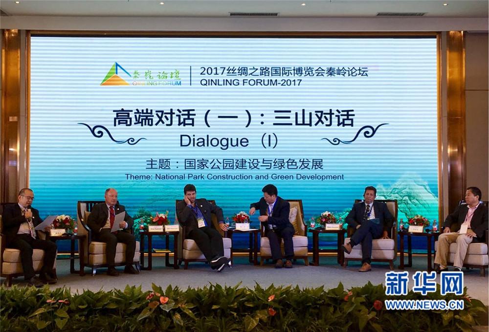 致敬绿色与生命:丝博会首设秦岭论坛