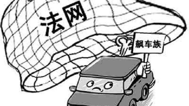"""沈陽:整治""""飆車""""專項行動已行政拘留3人"""