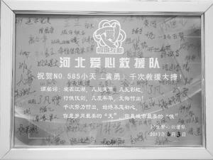 """""""小天""""师傅:两年义务救援千次"""