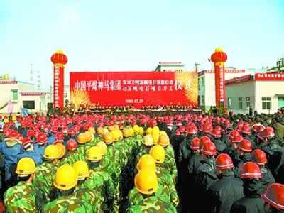 """平煤神马集团:精准施策,向环境污染""""亮剑"""""""