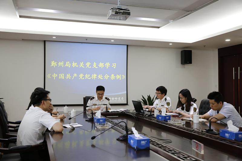 鄞州检验检疫局贯彻学习《中国共产党纪律处分条例》