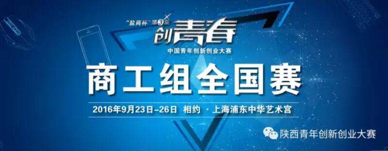 创风采 | 陕西的青年创客,在全国大赛的舞台也是棒棒哒