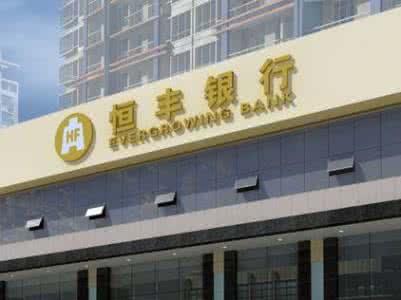 (信息)恒丰银行郑州分行助力河南交通产业发展