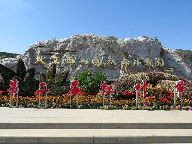 标题:【北京西山国家森林公园】第二届红叶节