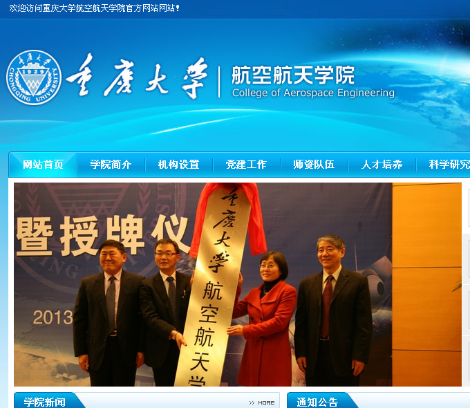 中航工业成都飞机工业集团公司董事长程福波重庆人