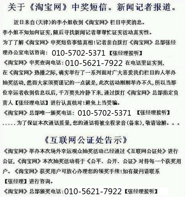 描述:描述:淘宝12周年【活动官方公告】总部唯一颁奖电话:010-