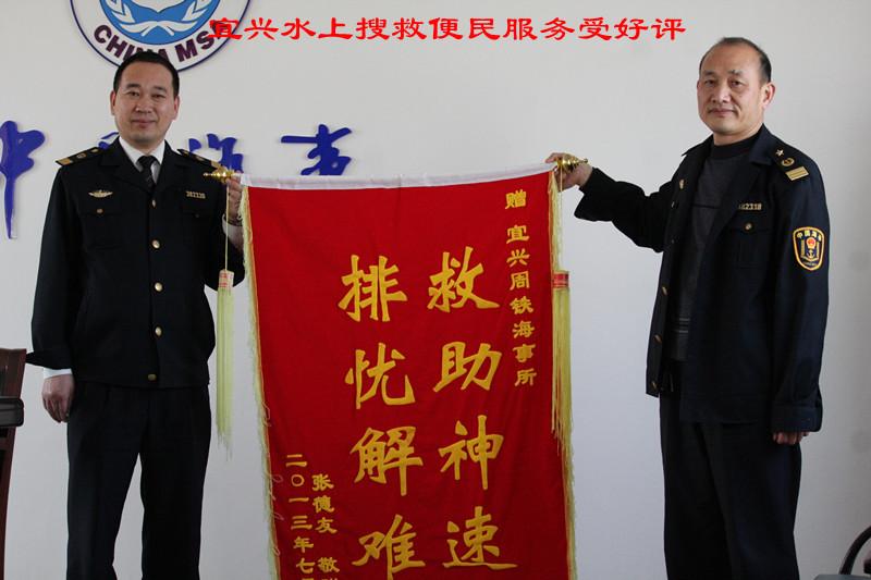 ...宜兴交通海事的社会信誉度和公信力.(宋立群)   作者系中国...