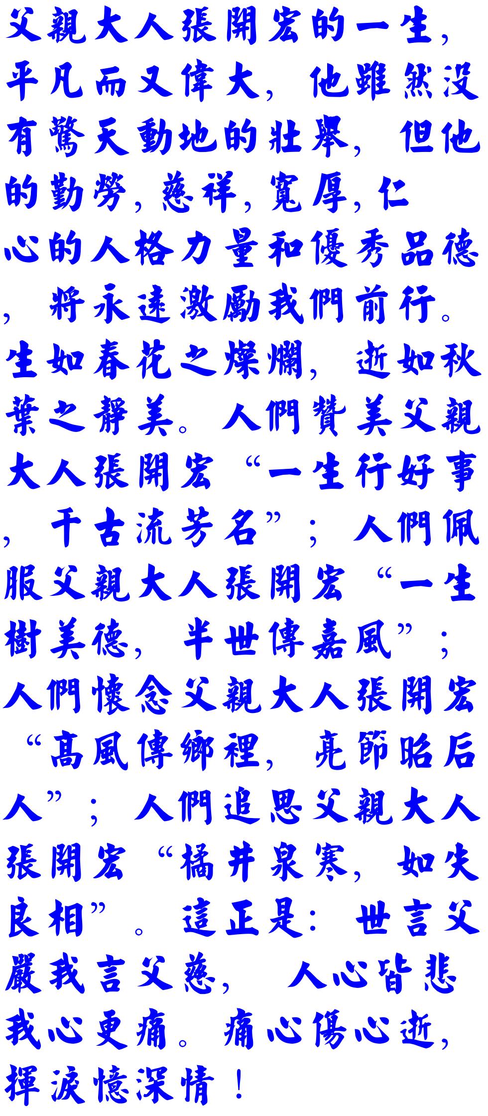 张开宏先生逝世一周年纪念 - 121师 - 121师