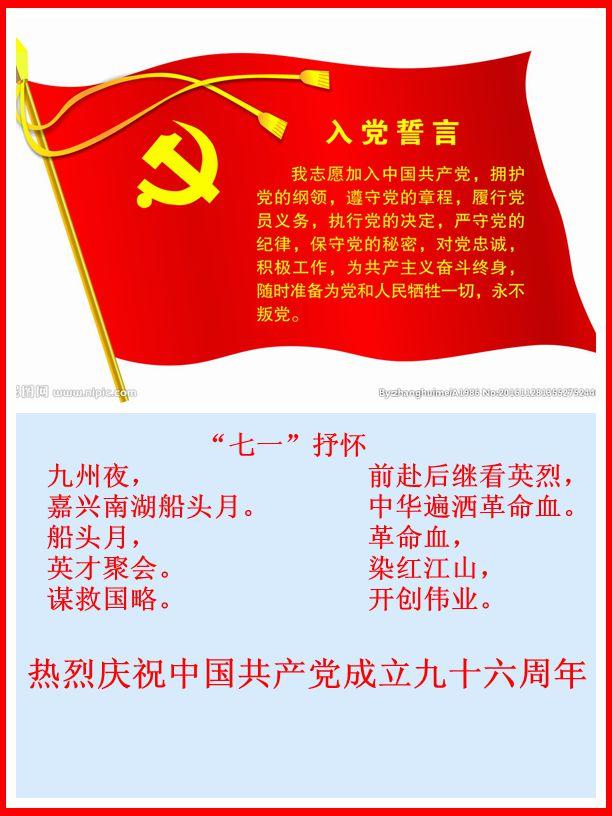 热烈庆祝中国共产党成立九十六周年 - 伯虎才子 - 夕阳红温馨港湾