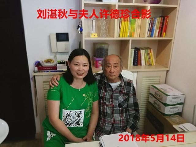 著名诗人刘湛秋再结情缘,新婚妻小他32岁图片